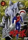 新ゲッターロボ(2) [DVD]