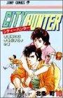 シティーハンター (第10巻) (ジャンプ・コミックス)