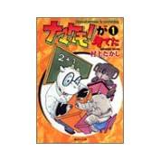 ナマケモノが見てた (1) (集英社文庫―コミック版)