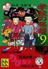 学校の怪談(9) (講談社KK文庫)