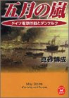 五月の嵐―ドイツ電撃作戦とダンケルク (学研M文庫)