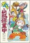 ズッコケ山賊修業中 (こども文学館 (50))