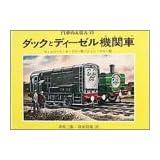 ダックとディーゼル機関車 (汽車のえほん 13)