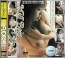 Miss Boin [DVD]