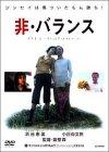 非・バランス [DVD]