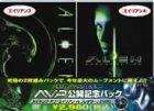 AVP公開記念パック エイリアン3/エイリアン4 [DVD]