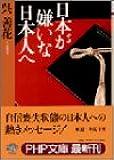 日本が嫌いな日本人へ (PHP文庫)