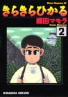 きらきらひかる―浪速美人監察医物語 (2) (ミスターマガジンKC (118))