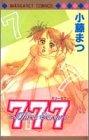 777 (マーガレットコミックス)