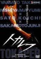 トカレフ ニューマスター・デラックス版 [DVD]