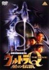 ウルトラQ ザ・ムービー 星の伝説 [DVD]