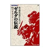 ゼルダの伝説―時のオカリナ (ワンダーライフスペシャル―任天堂公式ガイドブック)