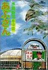 あぶさん (65) (ビッグコミックス)
