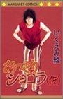 あっさりショコラ(仮) (マーガレットコミックス)