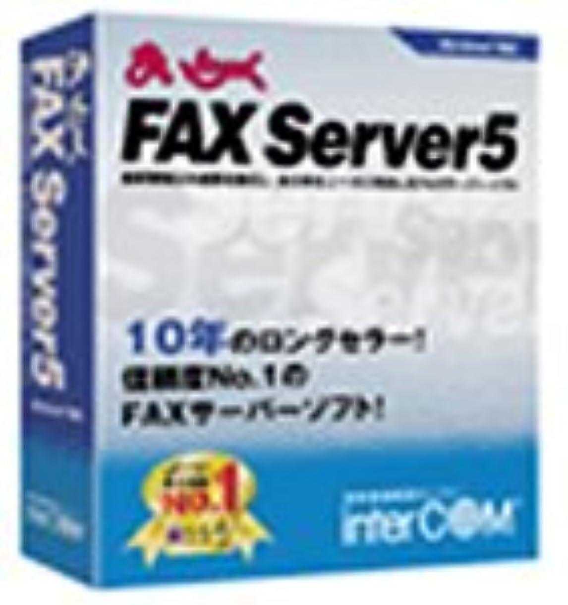 一貫したイサカ寛解まいと~く FAX Server 5 8回線版