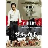 ザ・チャイルド~フー・キャン・キル・ア・チャイルド?~ [DVD]