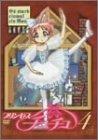プリンセスチュチュ 4(quatra)<初回限定全巻収納BOX付> [DVD]の詳細を見る