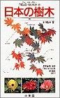 フィールド・ガイドシリーズ8 日本の樹木 下