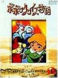 ポポロクロイス物語 Vol.1 [DVD]