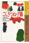 ごんぎつね・夕鶴 (少年少女日本文学館15)