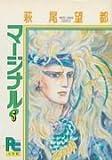 マージナル (5) (プチコミックス)