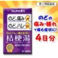 【第2類医薬品】ツムラ漢方桔梗湯エキス顆粒 8包 ×3