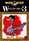 W(ワンダースリー)3(1) (手塚治虫漫画全集)