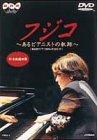 フジコ~あるピアニストの軌跡~ [DVD] 画像