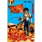 すごいよ!!マサルさん―セクシーコマンドー外伝 (1) (ジャンプ・コミックス)