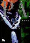 P.A.(プライベートアクトレス) (4) (小学館文庫)