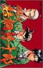明稜帝梧桐勢十郎 (4) (ジャンプ・コミックス)の詳細を見る