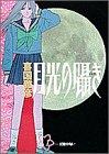 月光の囁き 1 (ヤングサンデーコミックス)の詳細を見る