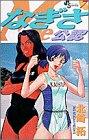なぎさme公認 7 (少年サンデーコミックス)
