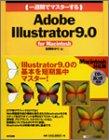 一週間でマスターするAdobe Illustrator 9.0 for Macintosh (1 week master series)