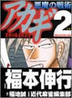 アカギ悪魔の戦術 2―暗黒の麻雀戦術書 (近代麻雀コミックス)