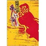 中崎タツヤ作品集 上 兎に角 (バンブー・コミックス)