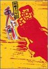 中崎タツヤ作品集 上 兎に角 (バンブー・コミックス)の詳細を見る