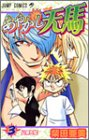 あやかし天馬 3 (ジャンプコミックス)