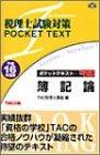 税理士試験対策ポケットテキスト 簿記論〈平成16年度版〉 (税理士試験対策POCKET TEXT)