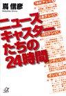 ニュースキャスターたちの24時間 (講談社プラスアルファ文庫)