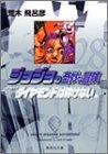 ジョジョの奇妙な冒険 28 Part4 ダイヤモンドは砕けない 11 (集英社文庫(コミック版))