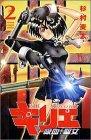 キリエ 2―吸血聖女 (少年チャンピオン・コミックス)