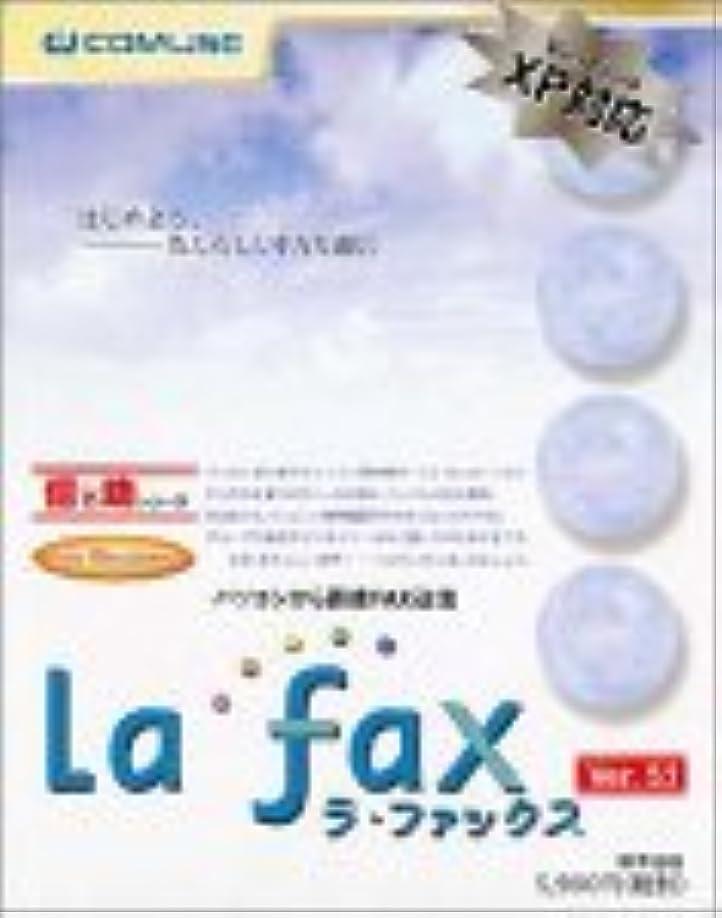 開始オール実施する信乃助 La fax Ver.5.1