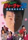 ファンキー・モンキー・ティーチャー2 東京進攻大作戦 [DVD]