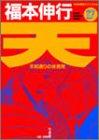 天―天和通りの快男児 (17) (近代麻雀コミックス)