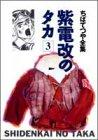 紫電改のタカ (3) (ちばてつや全集)