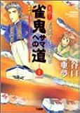 雀鬼サマへの道 1 (近代麻雀コミックス)