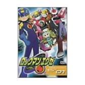 ロックマンエグゼ セカンドエリア 01 [DVD]