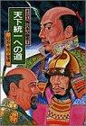 天下統一への道 信長・秀吉・家康 (まんが 人物日本の歴史)