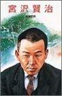 宮沢賢治 (ポプラ社文庫―伝記文庫)